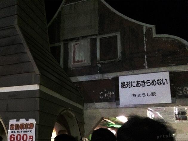 犬吠初日の出3号から銚子駅で乗り換え
