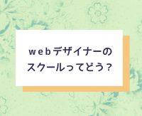 主婦やママで、未経験から在宅webデザイナーを目指すということ