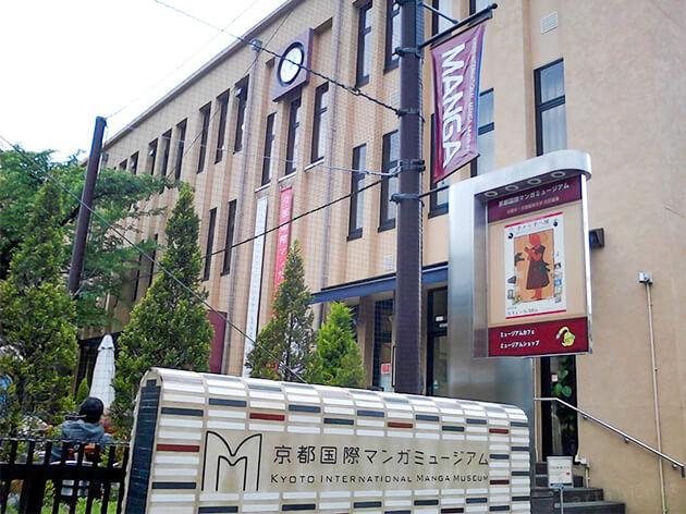 京都国際マンガミュージアム入り口