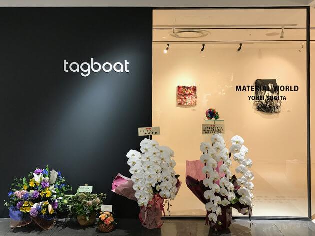 タグボートギャラリー