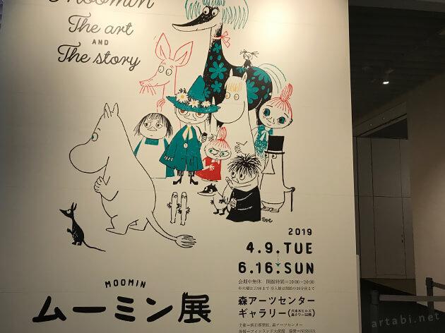 森アーツセンターギャラリーの「ムーミン展」