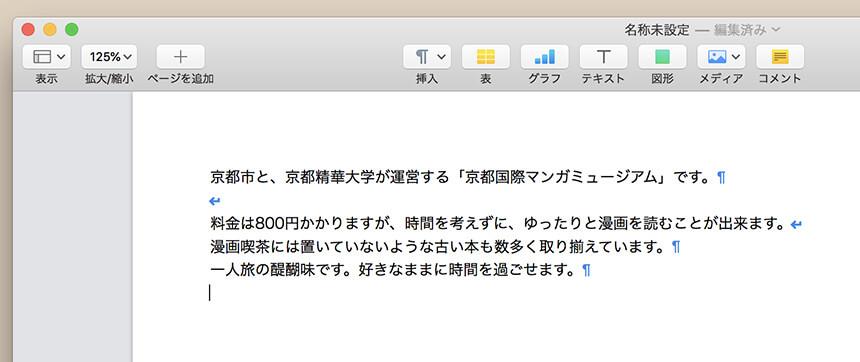 「pages」でのLSEPの表示の確認をする