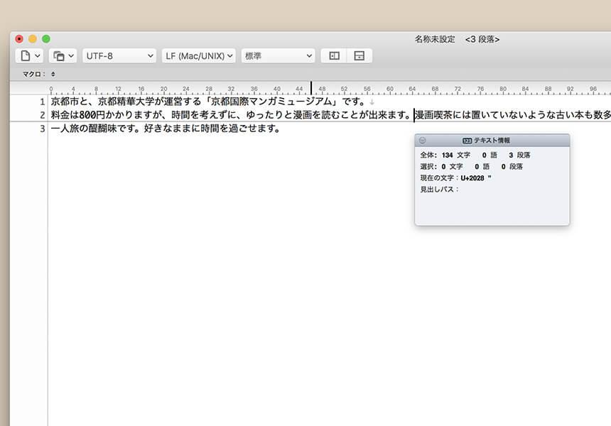 テキストエディタ「mi」でL SEPを確認する