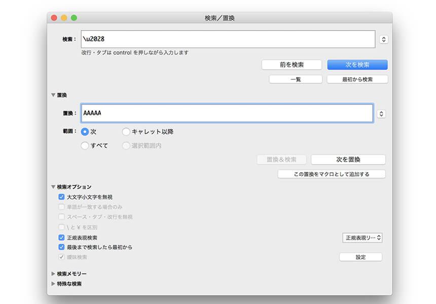 「mi」の検索・置換ダイアログを使用する