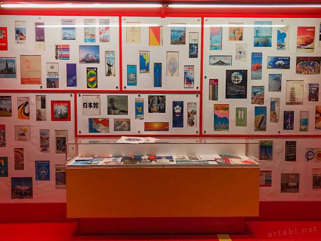 当時使用された各国の展示のパンフレット